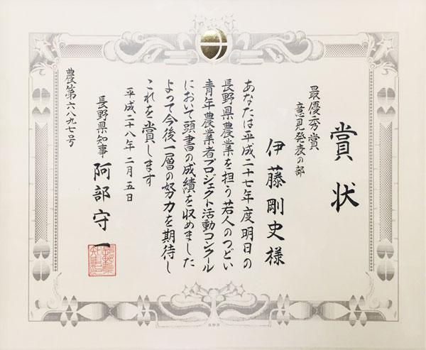 明日の長野県農業を担う若人のつどい青年農業者プロジェクト活動コンクール最優秀賞