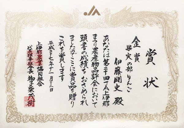 第20回JA上伊那まつり農産物品評会金賞