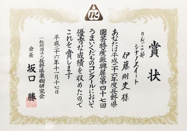 第47回長野県うまいくだものコンクール長野県果樹研究会長賞