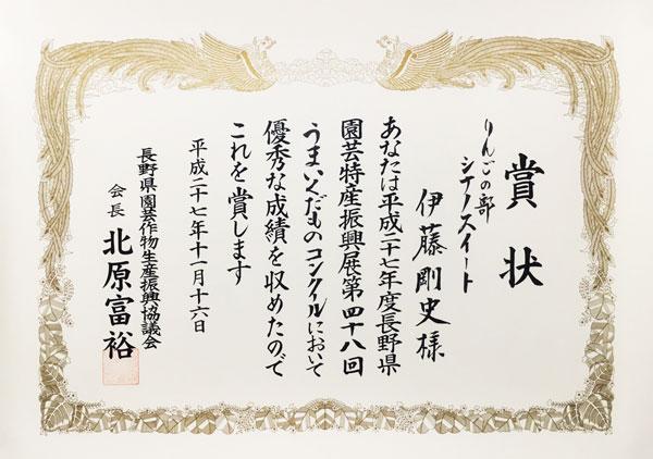 第48回長野県うまいくだものコンクール長野県園芸作物生産振興協議会長賞